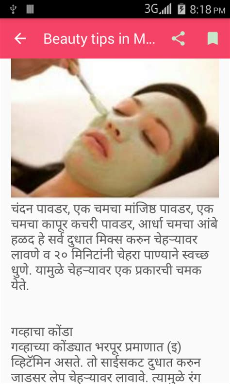 h whitening tips at home in marathi picture 10
