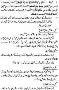 urdu wazaif in detail in female dease picture 3