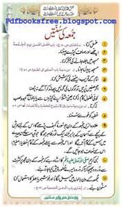 as online uestions hakeem urdu picture 6