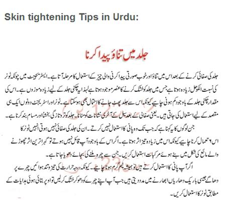 tips for tightn vagina in urdu picture 2