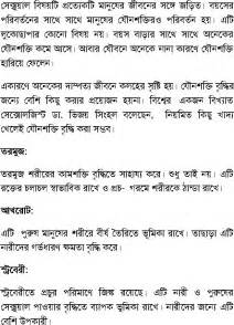 how to bangla sex power picture 2