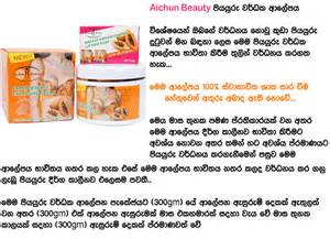 breast cream in sri lanka picture 1