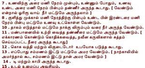 ankuri growth tamil tips picture 2