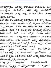 telugu sex stories bava maradalu dengulata picture 8