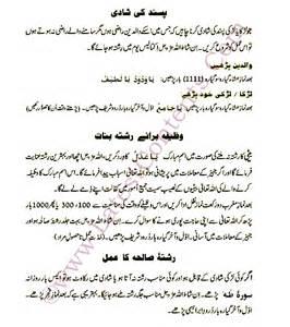 khwabon k bary men malomat in urdu picture 3