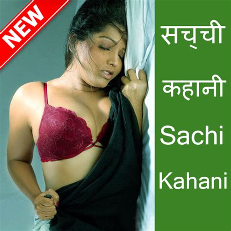 all new hot sex anti story hindi picture 1