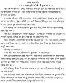 bengali sex story book picture 10