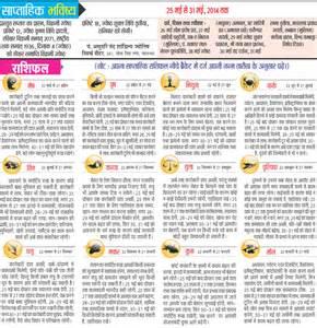 2014 rashi phal in hindi varshik what effect picture 3