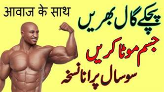 healthy hone ka tareeka in hindi picture 4