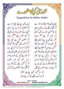 urdu health sites picture 17