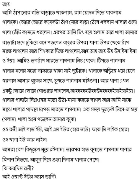 bangla choti notun side picture 5
