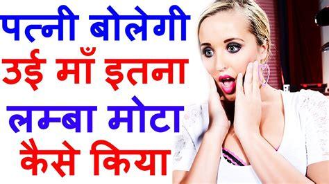 women sex time badhane ka formula in hindi picture 1