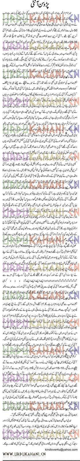 anti k sath urdu sex stories picture 8