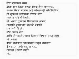 marathi pranay katha in marathi picture 6