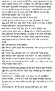 bangla choti list 2014 picture 6