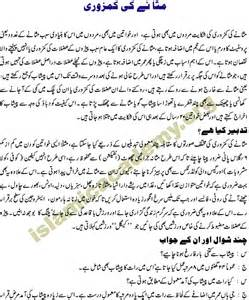 homeopathic mardana ilaj picture 10