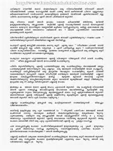 malayalam sex stories read online picture 6