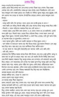 bangla choti list bangla front picture 2