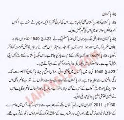 writing of natural cearm in urdu picture 3