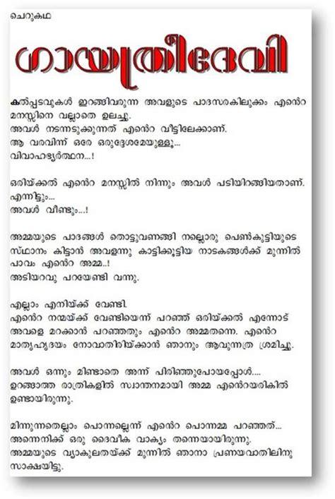 ammayum sex story list malayalam picture 6