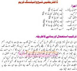 docter bilqes tips in urdu picture 5