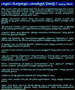 amma magan stories picture 10