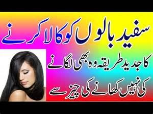 hair kale karne ke tips in hindi picture 2