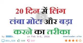 ayurvedic nuskhe lambai pdhane ki in hindi picture 2
