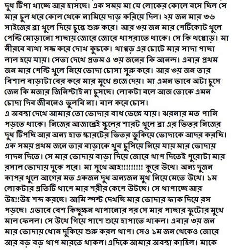 choti golpo list bangla picture 2