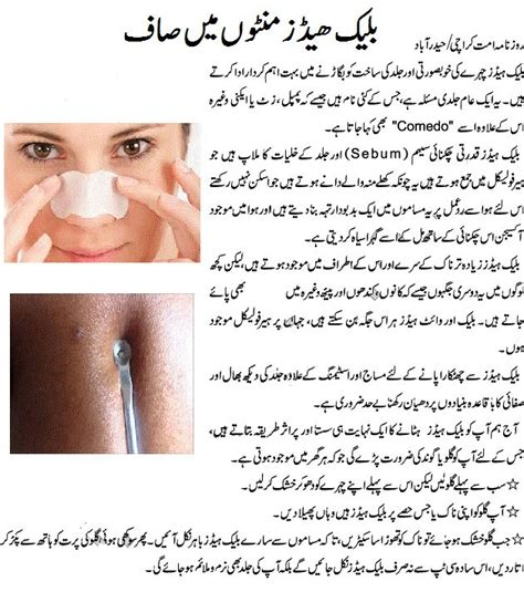 hand and foot fairness tips in urdu picture 4