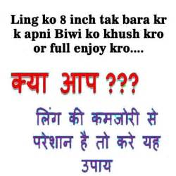 side effects of use of japani ling vardhak picture 7