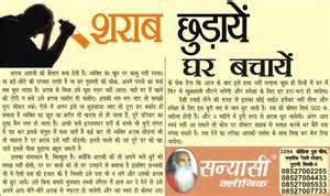 sanyasi ayurveda medicine for weight loss picture 10