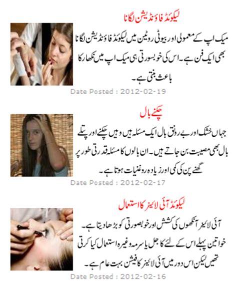 acne tteatment by dr bilques in urdu picture 1
