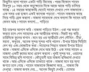 bangla story in bangla font for adult picture 6