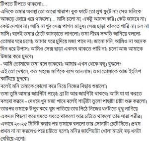 bangladeshi mohila k chuder golpo picture 14