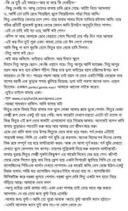 bangla font story picture 6