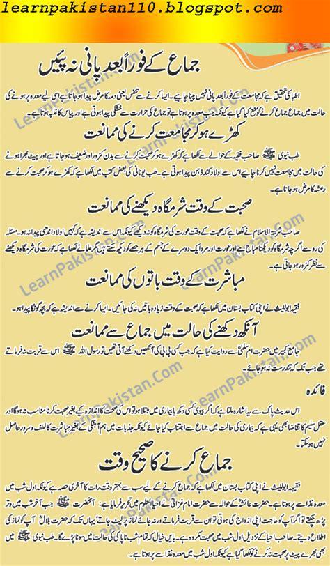 sex enhancment tips in urdu picture 11