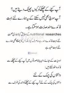 dr bilqees k totkay for women in urdu picture 7