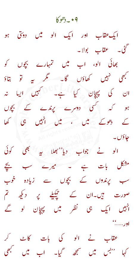 u rdu writing chudai kahani picture 14