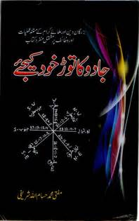 kala jadu ka tor free online books and picture 2