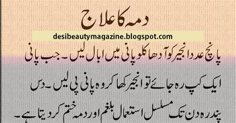 asthma wazaif in urdu picture 7