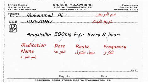 how to write a prescription picture 3