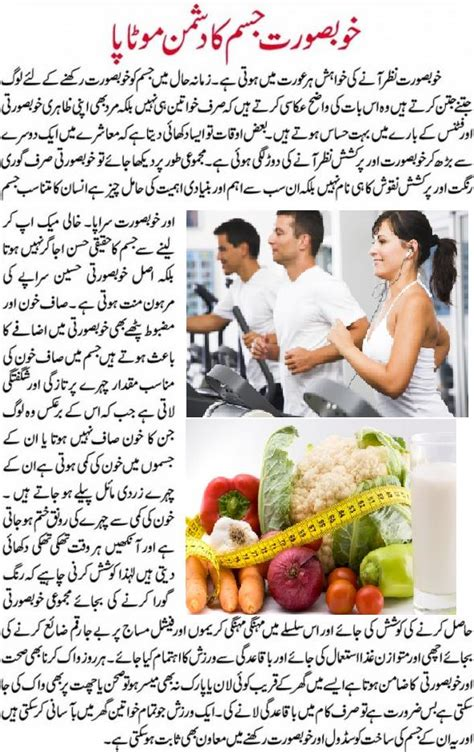 weight loss secrets for women in pakistan picture 5