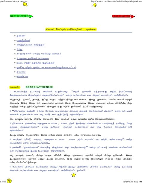 maram valara tamil tips picture 5