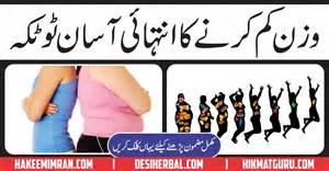 weight barhany ka nuskha in urdu picture 15