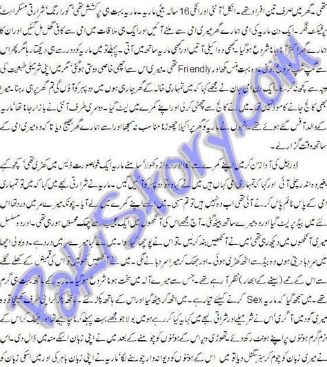 farm house men bari behan ke sath urdu sexy stories picture 4