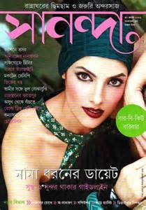 bangla press picture 3