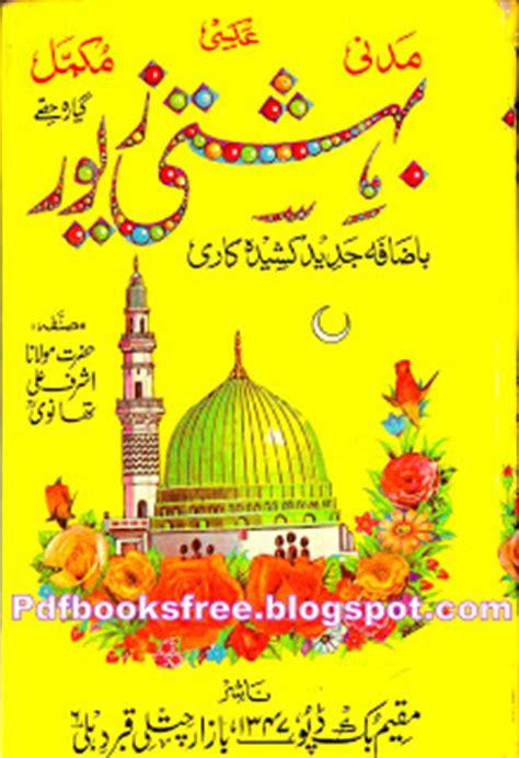 www jinsi malomaat free book urdu picture 17