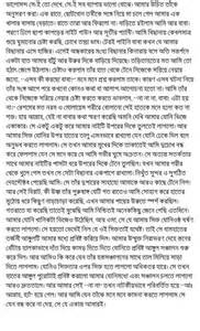 bangla baba meyer choda chudir list picture 2
