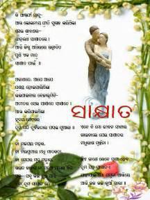 kamasutra odia story bhauja sahita sex picture 11